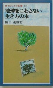『地球をこわさない生き方の本』槌田劭