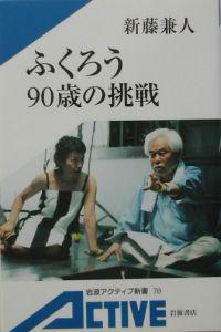 『ふくろう90歳の挑戦』新藤兼人
