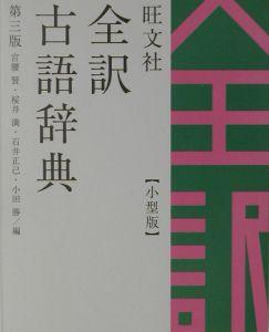 『旺文社全訳古語辞典』宮腰賢