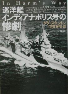 巡洋艦インディアナポリス号の惨劇
