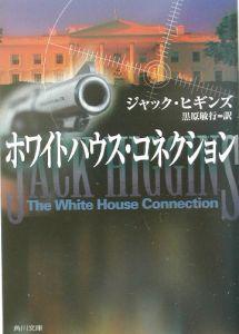 ホワイトハウス・コネクション