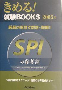 SPIの参考書