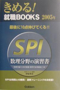SPI数理分野の演習書 2005