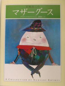『石坂浩二のマザーグース』石坂浩二