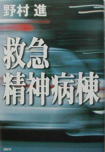 『救急精神病棟』野村進