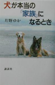 『犬が本当の「家族」になるとき』片野ゆか