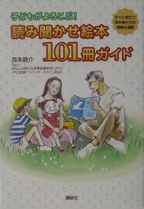 読み聞かせ絵本101冊ガイド