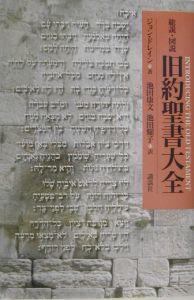 総説・図説旧約聖書大全