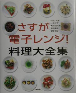 『さすが電子レンジ!料理大全集』立原啓裕