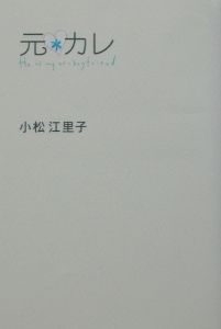 『元カレ』小松江里子