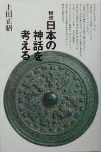 新修日本の神話を考える