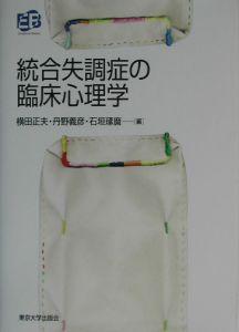 横田正夫 | おすすめの新刊小説...
