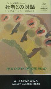 死者との対話