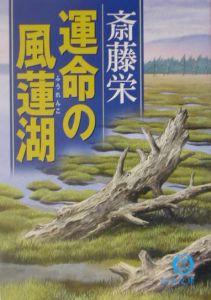 運命の風蓮湖