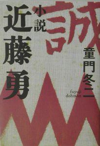 小説近藤勇