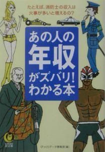 びっくりデ-タ情『あの人の年収がズバリ!わかる本』