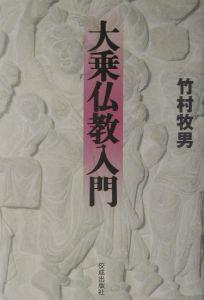 大乗仏教入門
