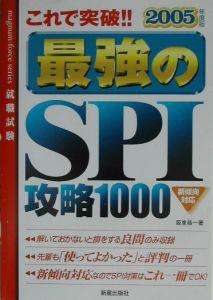 これで突破!!最強のSPI攻略1000