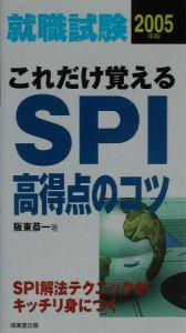 これだけ覚えるSPI高得点のコツ