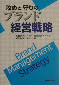 攻めと守りのブランド経営戦略