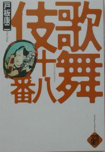 『歌舞伎十八番』戸板康二