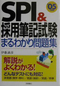 SPI&採用筆記試験まるわかり問題集 2005