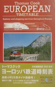トーマスクック・ヨーロッパ鉄道時刻表 2003秋冬