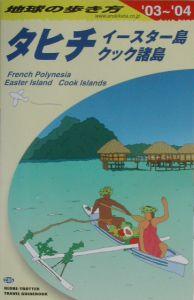 地球の歩き方 タヒチ 2003~2004