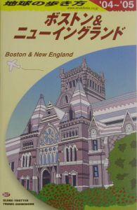 地球の歩き方 ボストン&ニューイングランド 2004~2005