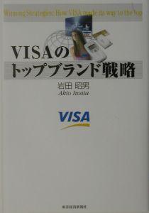 VISAのトップブランド戦略