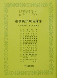 相続税法規通達集 15.7.1