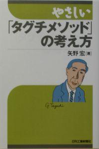『やさしい「タグチメソッド」の考え方』矢野宏