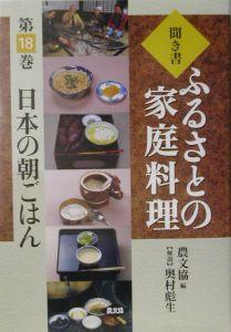 聞き書ふるさとの家庭料理 日本の朝ごはん