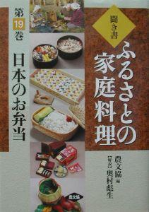 聞き書ふるさとの家庭料理 日本のお弁当