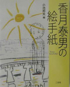 香月泰男の絵手紙