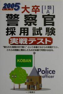 大卒[I類・A]警察官採用試験実戦テスト