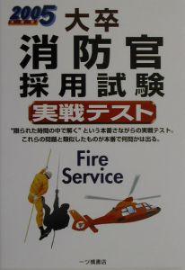 大卒消防官採用試験実戦テスト