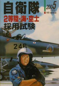 自衛隊2等陸・海・空士採用試験