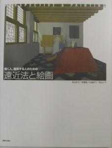 『遠近法と絵画』面出和子