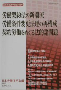 労働契約法の新潮流/労働条件変更法理の再構成/契約労働をめぐ