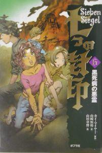 七つの封印 黒死病の悪霊 (6)