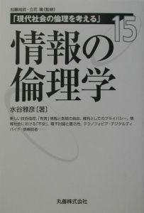 現代社会の倫理を考える 情報の倫理学 第15巻