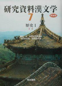 寺門日出男『研究資料漢文学 歴史』
