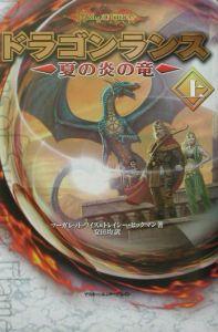 ドラゴンランス夏の炎の竜