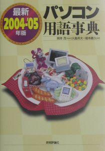 最新パソコン用語事典 2004-'05