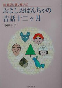 『曾孫に語り継いだおよしおばんちゃの昔話十二ケ月 続』小林幸子