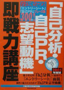 「自己分析・自己PR・志望動機」即戦力講座 2005