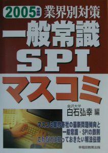 一般常識・SPI マスコミ 2005