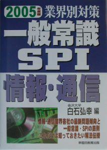 一般常識・SPI 情報・通信 2005