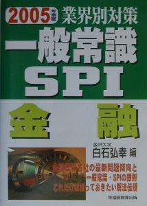 一般常識・SPI 金融 2005